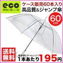 【送料無料】【60cm】ビニール傘 1ケース60本 業務用 ワンタッチ ジャンプ式(クリア透明) 【10P08Jul17】