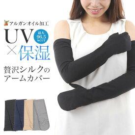 アームカバー UV 冷感 レディース シルク アルガンオイル加工 ロング