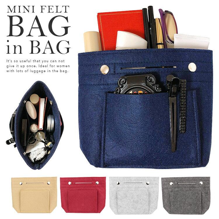 バッグインバッグ フェルト インナーバッグ 小さめ 軽量 バッグ ポーチ レディース バッグの中を整理整頓 バックインバック おしゃれ かわいい