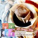 【50%offクーポン利用で1800→900】コーヒー ドリップコーヒー ドリップ ドリップパック 高級 コーヒー ギフト アイス…
