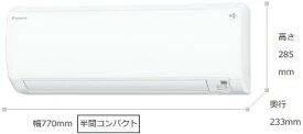 【送料無料】【カードOK】ダイキン10畳用エアコン S28WTKXP-W(ホワイト)スゴ暖 KXシリーズ★《メーカーより直送でお届けします。》寒冷地専用エアコン★沖縄・離島地域は送料の追加を頂きます。★ご在宅確認してからの発送です。