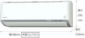 【送料無料】【カードOK】ダイキン26畳用エアコン S80WTRXP-W(ホワイト)単相200V RXシリーズ 無給水で加湿できる「新・うるさら7」★《メーカーより直送でお届けします。》★沖縄・離島地域は送料の追加を頂きます。★