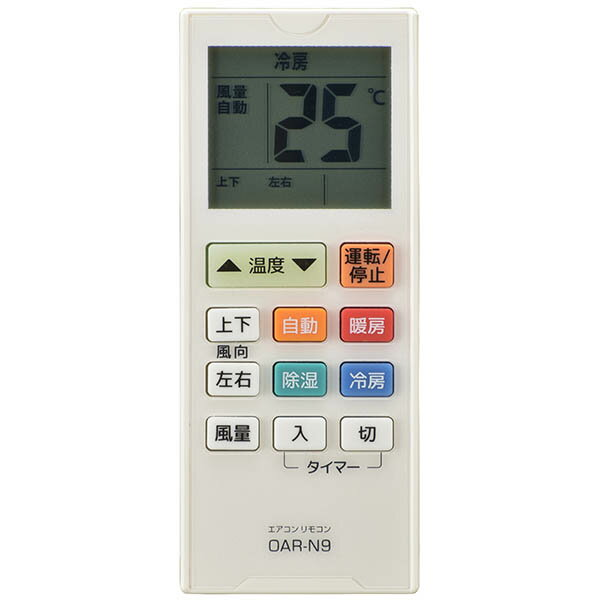 【カードOK!】【送料無料】エアコン用汎用リモコン OAR-N9(13メーカー対応)《スリムで大画面》(株)オーム電機08-0200◎★レターパックでの発送です。★代引き不可
