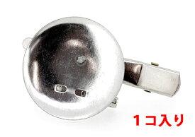 アクセサリーパーツ 金具 クリップ&ブローチピン お皿28mm クリップ45mm 銀色 ニッケルメッキ 1コ入り