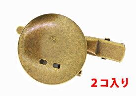 アクセサリーパーツ 金具 クリップ&ブローチピン お皿28mm クリップ45mm 金古美 アンティークゴールド 2コ入り