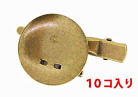 アクセサリーパーツ 金具 クリップ&ブローチピン お皿28mm クリップ45mm 金古美 アンティークゴールド 10コ入りサービスパック