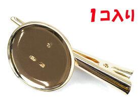 アクセサリーパーツ 金具 くちばしクリップ&ブローチピン お皿38mm クリップ72mm 金色 ゴールドカラー 1コ入り