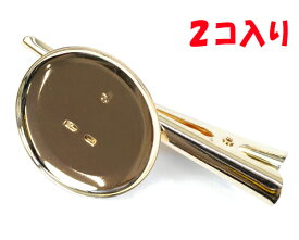 アクセサリーパーツ 金具 くちばしクリップ&ブローチピン お皿38mm クリップ72mm 金色 ゴールドカラー 2コ入り