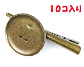 アクセサリーパーツ 金具 くちばしクリップ&ブローチピン お皿38mm クリップ72mm 金古美 アンティークゴールド 10コ入りサービスパック