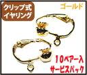 【アクセサリーパーツ・金具】クリップ式イヤリング・金色(ゴールドカラー) 10ペアー入りのサービスパック!