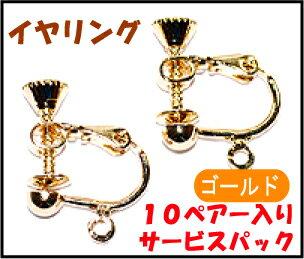【アクセサリーパーツ・金具】 イヤリング・金色ゴールドカラー 10ペアー入りサービスパック