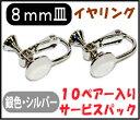 【アクセサリーパーツ・金具】 8mm皿イヤリング・銀色シルバーカラー 10ペアー入りサービスパック! (貼り付けタイプ)