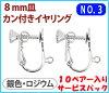 액세서리 파트 쇠장식 8 mm 접시 캔 귀걸이 NO. 3 은빛・로지움 10 페어-들이 서비스 팩