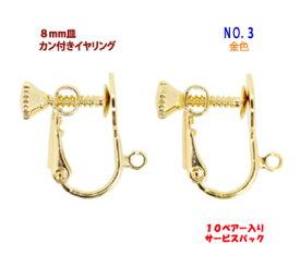 アクセサリーパーツ 金具 8mm皿カン付きイヤリング NO.3 金色・ゴールドカラー 10ペアー入りサービスパック