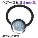【アクセサリパーツ金具】ヘアーゴム・35mm皿付き 銀色シルバー/黒ゴム 10コ入りのサービスパック
