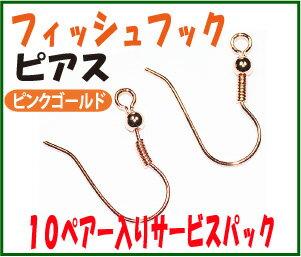 【アクセサリーパーツ・金具】 ピアス・フィッシュフック 釣針タイプ ピンクゴールド 10ペアー入りのサービスパック!