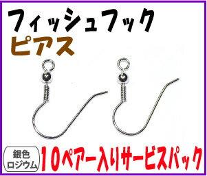 【アクセサリーパーツ・金具】 ピアス・フィッシュフック 釣針タイプ 銀色シルバー(ロジウム)が10ペアー入りのサービスパック!