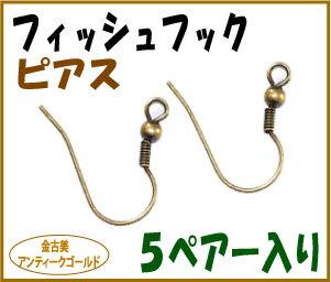 【アクセサリーパーツ・金具】 ピアス・フィッシュフック 釣針タイプ 金古美(アンティークゴールド) 5ペアー入り