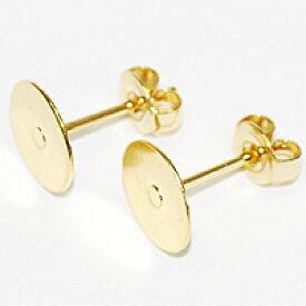 【アクセサリーパーツ・金具】8mm皿つきピアス・キャッチ付き 金色ゴールドカラー 10ペアー入りサービスパック!