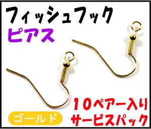 【アクセサリーパーツ・金具】 ピアス・フィッシュフック 釣針タイプ 金色(ゴールドカラー) 10ペアー入りサービスパック!