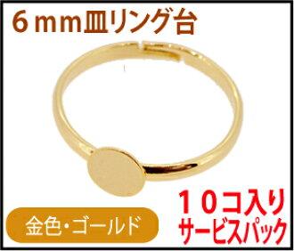 6mm 접시 유형 링 (골드/골드 색상) 10 코 코어 서비스 팩