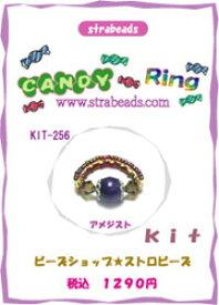 【ビーズキット】キャンディRing・アメジスト☆天然石