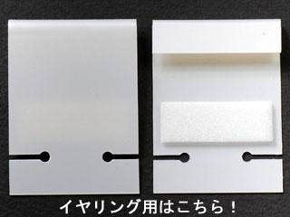 【ディスプレイ用品】ピアス・イヤリング台紙
