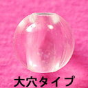大穴タイプのアクリル玉 10mm クリスタル(透明・透き玉) 50コ入りが252円! のサービスパック! 穴径が約3.2mm…