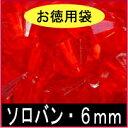 お徳用プラビーズ(アクリルビーズ)・ソロバン型6mm ライトシャム(明るい赤) 20グラム入り!