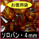 お徳用プラビーズ(アクリルビーズ)・ソロバン型4mm スモークトパーズ(こげ茶色) 20グラム入り!