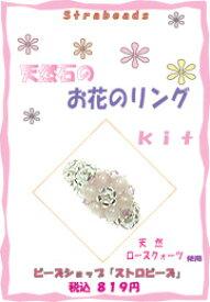 【ビーズキット】 お花のリング天然石版・ローズクォーツ