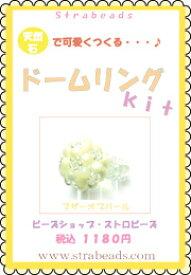 【ビーズキット】天然石のドームリング・マザーオブパール