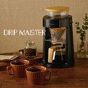 【2160円以上送料無料】 アピックス ドリップマイスター コーヒーメーカー ブラック ADM-200 BK