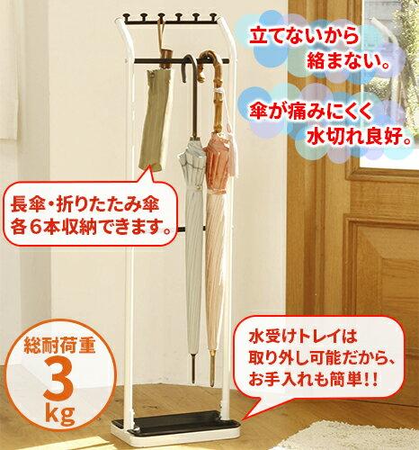 【送料無料】平安伸銅工業 傘立て アンブレラハンガー H-3