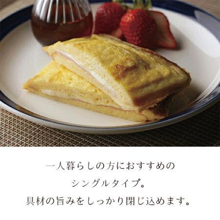 【2160円以上送料無料】カクセーCRN-03カリーノ耳までおまかせホットサンドシングル