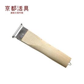 【メール便送料無料】京都活具 昔ながらの木製皮引き【弊社オリジナルブランド】