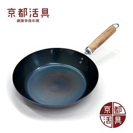 【送料無料】京都活具 油慣らしが済んだ鉄フライパン28cm【弊社オリジナルブランド】
