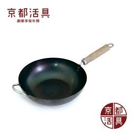 【送料無料】京都活具 油慣らしが済んだ鉄炒め鍋28cm【弊社オリジナルブランド】