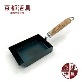 【送料無料】京都活具 油慣らしが済んだ鉄卵焼き【弊社オリジナルブランド】