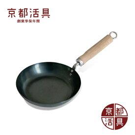 【送料無料】京都活具 油慣らしが済んだ鉄フライパン20cm【弊社オリジナルブランド】