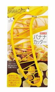 【2160円以上送料無料】便利小物 バナナカッター C-3798【smtb-k】【ky】