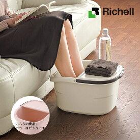 【2160円以上送料無料】リッチェル ハユール フットバスバケツ ピンク おうちで足湯ができるバケツ 日本製