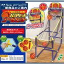 【2160円以上送料無料】ハック バスケットゴールセット
