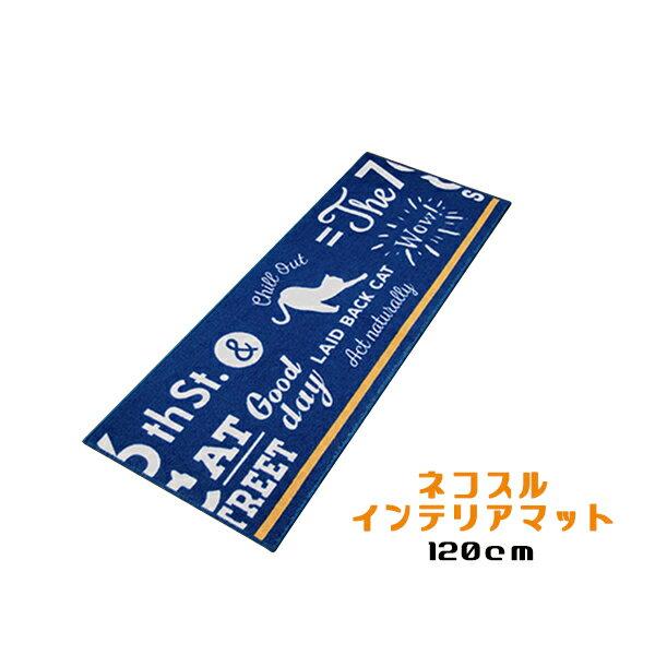 【2160円以上送料無料】オカトーネコスル インテリアマット 120cm レイドバック