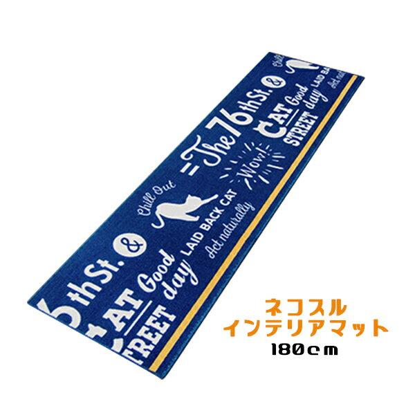 【送料無料】オカトーネコスル インテリアマット 180cm レイドバック