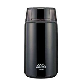 【送料無料】カリタ KPG-40 ブラック プロペラ式電動コーヒーミル(EG-45イージーカットミル後継品)