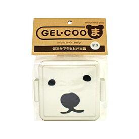 【2160円以上送料無料】ジェルデザイン GEL-COOL GEL-COOまシリーズ S メス GC-309 保冷弁当箱