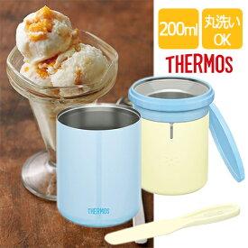 【2160円以上送料無料】アイスクリームメーカー ラムネ(RN) 真空断熱 サーモス KDA-200
