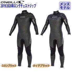 19-20 O'NEILL オニール セミドライ ウェットスーツ ウエットスーツ ロングチェストジップ 5×3ミリ 秋冬用 メンズモデル F.U.Z.E. SC SEMIDRY バリュー 2019年/2020年 品番 WG-6270 日本正規品