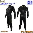 20-21 RASH WET SUITS CO. ラッシュ セミドライ ウェットスーツ ノンジップ ウエットスーツ バリュー 冬用 メンズモデ…